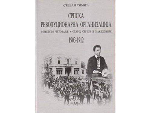 9788677450243: SRPSKA REVOLUCIONARNA ORGANIZACIJA - Komitsko cetovanje u Staroj Srbiji i Makedoniji 1903-1912
