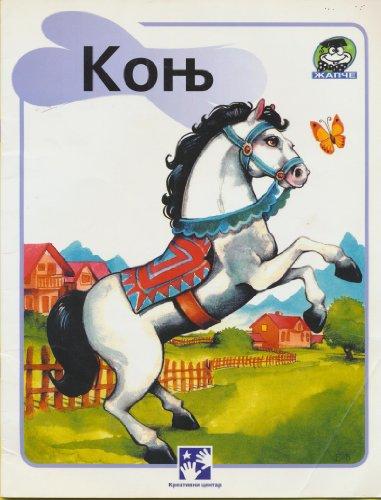 9788677810870: Konj (Serbian-language Children's Fiction)