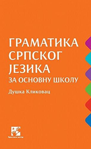 Gramatika srpskog jezika za osnovnu skolu: Klikovac, Duska