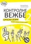9788677819040: Kontrolne vezbe - srpski za drugi razred osnovne skole