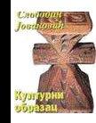 9788679792938: Kulturni obrazac : jedan prilog za proucavanje srpskog nacionalnog karaktera