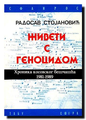 9788681277355: ZIVETI S GENOCIDOM - Hronika kosovskog bescasca 1981 - 1989