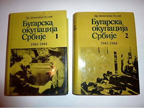 9788682065012: Bugarska okupacija Srbije, 1941-1944 (Vol. 1: Edicija Bugarska okupacija) (Serbo-Croatian Edition)