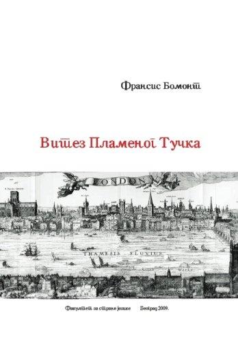 Vitez Plamenog Tucka: The Knight of the Burning Pestle: Francis Beaumont