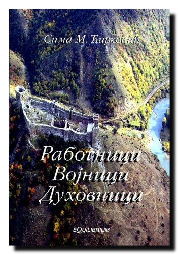 9788682937012: Rabotnici, vojnici, duhovnici: Drustva srednjovekovnog Balkana (Biblioteka Dimenzije istorije) (Serbo-Croatian Edition)