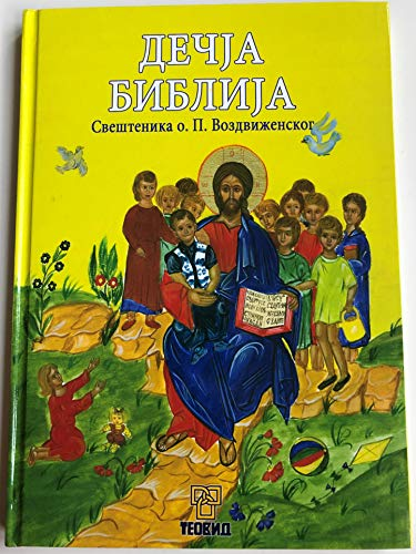 9788683395330: Serbian Orthodox Children's Bible / Decsja Biblija / Published in Belgrade, Serbia