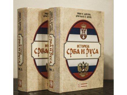 9788684371296: Istorija Srba i Rusa I-II