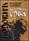 9788687827080: Istorija Srba