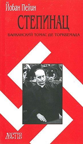 9788688917155: Степинац - Балканский Томас де Торквемада (Русское издание, Russian edition)