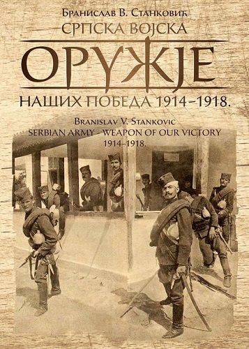 9788691881108: Srpska vojska : oruzje nasih pobeda : 1914-1918.