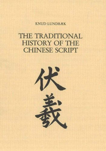 The Traditional History of the Chinese Script: From a Seventeenth Century Jesuit Manuscript: ...