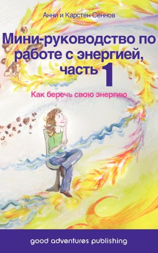 9788792549129: The Little Energy Guide 1: Take Care of Your Own Energy (Russian Edition)