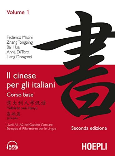 9788820345273: Il cinese per gli italiani (Vol. 1)