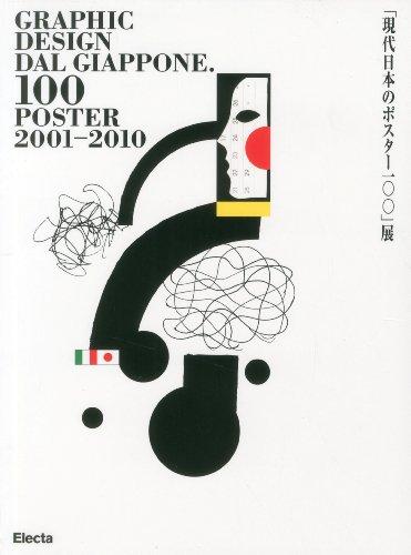 100 Japanese Posters 2001-2010: Rossella Menegazzo,