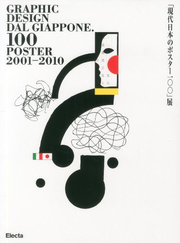100 Japanese Posters 2001-2010: Rossella Menegazzo