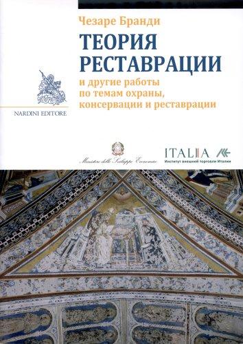 9788840441986: Teoria del restauro. Ediz. russa