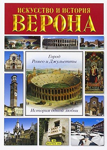 9788847608375: Verona. Ediz. russa (Arte e storia)