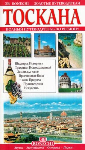 9788847621008: Toscana. Ediz. russa