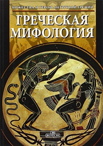 9788847622852: Mitologia greca. Ediz. russa (Monografie 17 x 24)