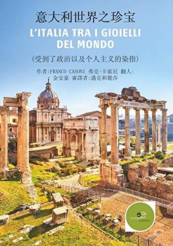 9788855089753: L'Italia tra i gioielli del mondo. Ediz. cinese