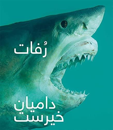 9788857220758: Damien Hirst: Relics (Arabic Edition)
