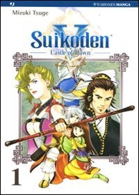 9788861236592: Suikoden V. Castle of dawn