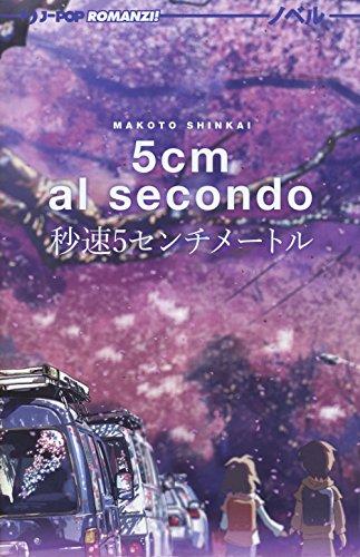 9788868839963: 5 cm al secondo (J-POP Romanzi)