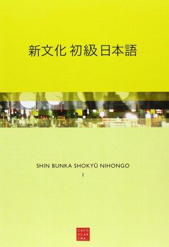 9788875430474: Shin bunka shokyu nihongo (2 voll.)