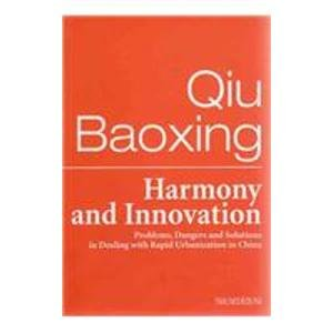 9788878381476: Qiu Baoxing: Harmony and Innovation Problems, Dangers in Dealing with Rapid Urbanization in China