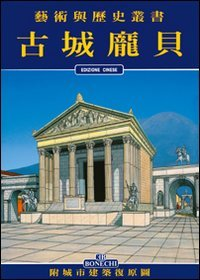 9788880292197: Pompei. Ediz. cinese (Arte e storia)