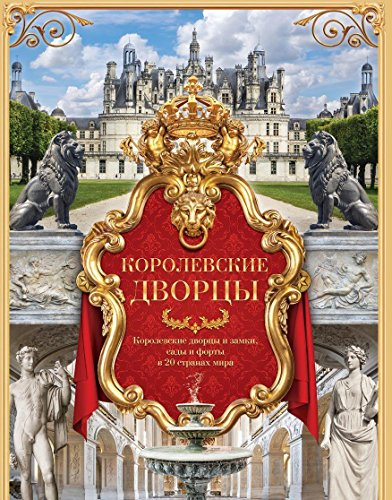 9788880954620: The World's Greatest Royal Palaces (Places and History)