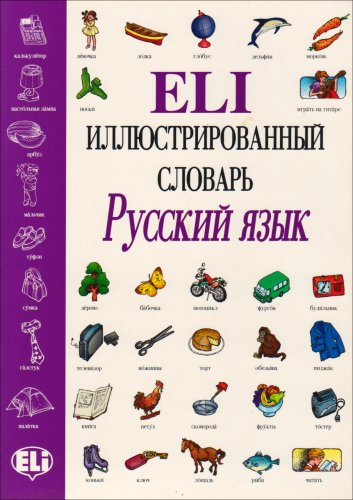 9788881480951: Eli Picture Dictionary: Russian Picture Dictionary
