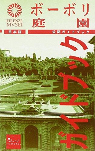 Il giardino di Boboli. Ediz. giapponese: Litta M. Medri,