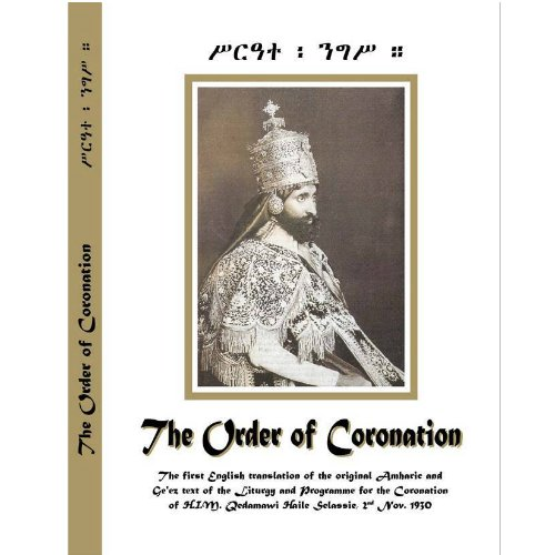 9788890890505: THE ORDER OF CORONATION of H.I.M. HAILE SELASSIE I - FIRST ENGLISH TRANSLATION from GE'EZ and AMHARIC
