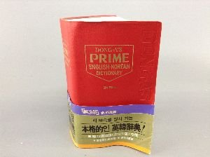 Dong-A's Prime English-Korean Dictionary