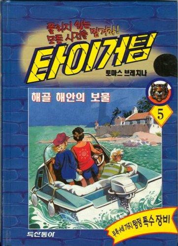 9788900058734: Tiger Team #5 (Korean Edition)