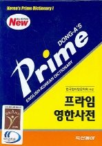 Dong-A's Prime English-Korean Dictionary - Korea's Prime Dictionary! {FIFTH EDITION}: ...