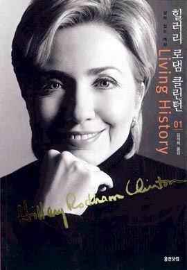 Sarainnun Yoksa / Living History (In Korean)(Volume: Hillary Rodham Clinton