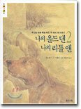 9788901043890: Where the Red Fern Grows (Korean Edition)