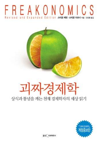 Freakonomics (Korean edition): 0