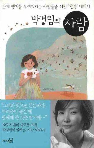 LeeSooYoung of people (Korean edition): Park Kyungrim