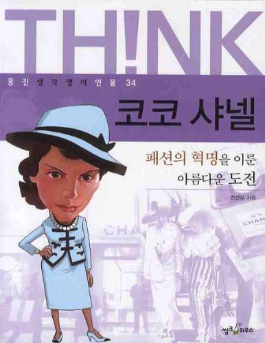 9788901085159: Coco Chanel (Korean edition)