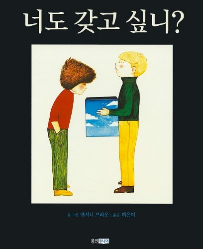 9788901088877: Look What I've Got! (Korean Edition)