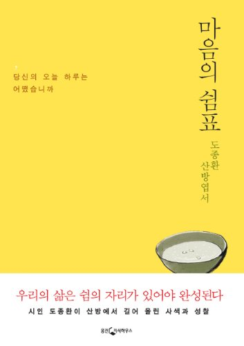 Mind of a comma (Korean edition)