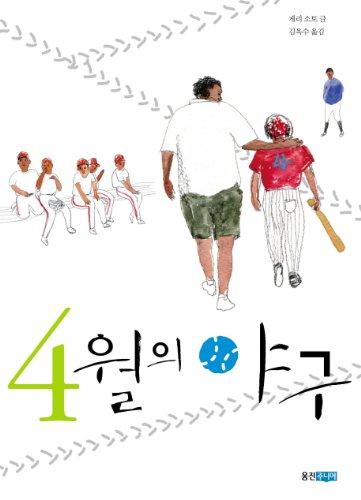 April baseball (Korean edition)