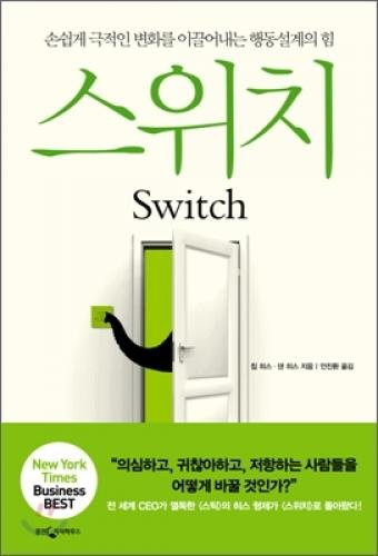 9788901106984: Switch (Korean Edition)