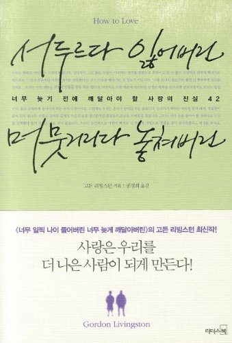 9788901109183: How to Love (Korean Edition)