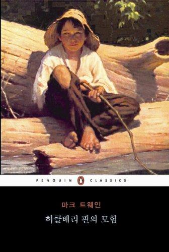 The Adventures of Huckleberry Finn (Korean edition)