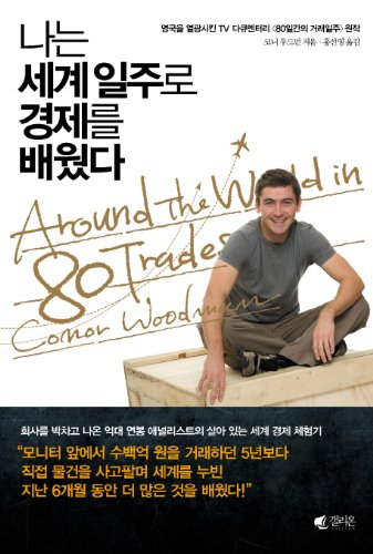 9788901110691: Around the World in 80 Trades