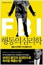 9788901110806: What Every Body Is Saying (Korean Edition)